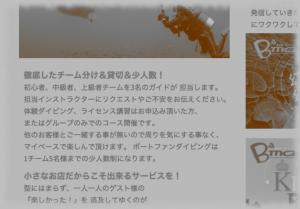 宮古島ダイビングショップおすすめ情報の少人数制