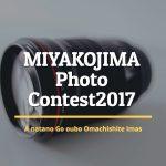 宮古島フォトコンテスト2017のお知らせです