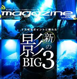 B-magazine*vol.6 =10月号-影のBIG3=