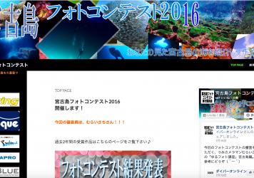 宮古島上空で台風13号発生 × 宮古島フォトコンテスト2016