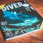 月刊ダイバー取材協力