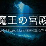 【魔王の宮殿】宮古島人気ナンバーワンダイビングポイント全貌のスペシャル映像大公開!
