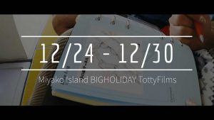 【12/24〜12/30】THIS WEEK'S BIGHOLIDAY
