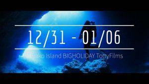 【12/31〜1/6】THIS WEEK'S BIGHOLIDAY