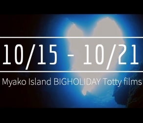 【10/15〜10/21】This week's BIGHOLIDAY