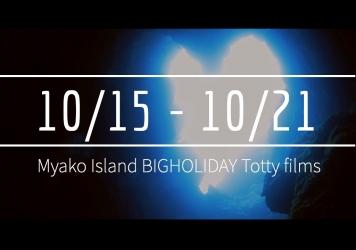 【10/15〜10/21】This week's BIGHOLIDAY