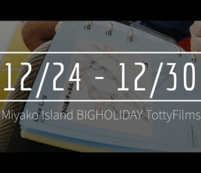 【12/24〜12/30】THIS WEEK'S BIGHOLIDAY