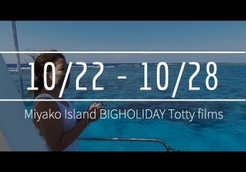 【10/22〜10/28】This week's BIGHOLIDAY